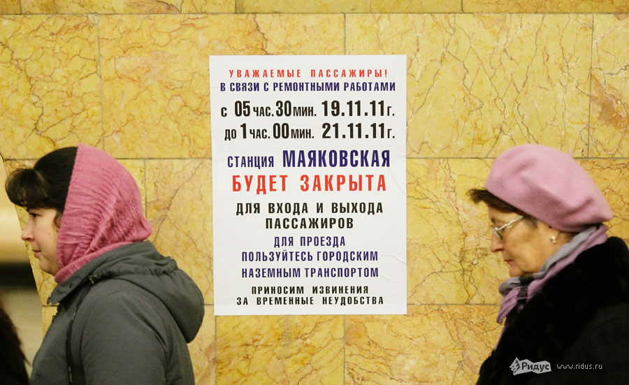 Объявление вметро. © Антон Тушин/Ridus.ru