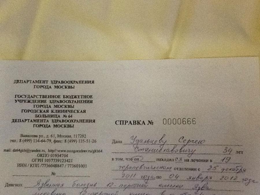 Справка опроведенном лечении, выданная Удальцову 4января. © Илья Пономарев