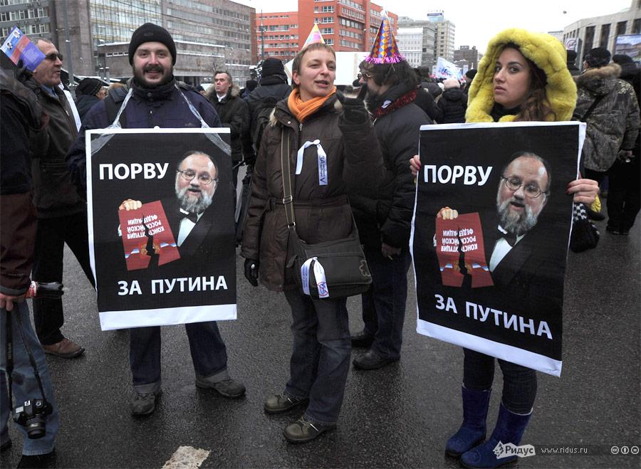 Митинг протеста за честные выборы в