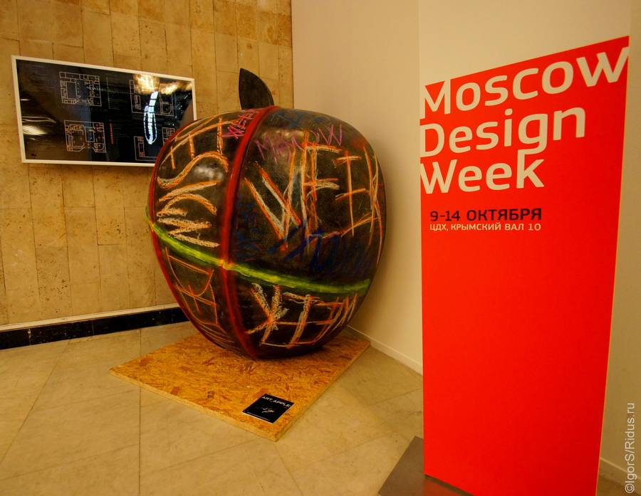 Moscow Design Week 2012