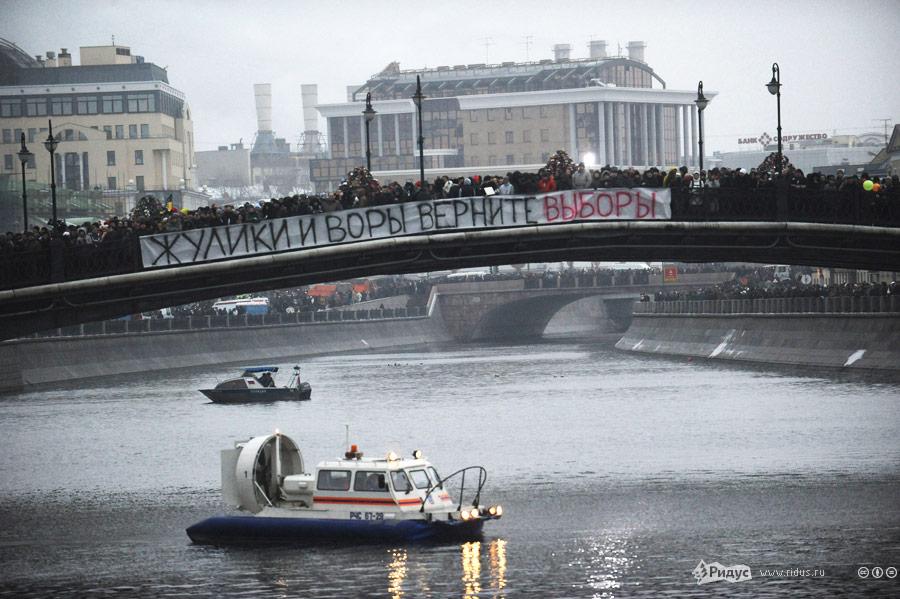 Митингующие напешеходном мосту через канал Москва-реки. © Василий Максимов/Ridus.ru
