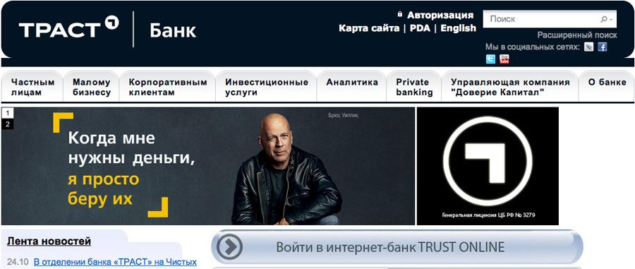 Оригинальная реклама банка Траст, скриншот ссайта банка.
