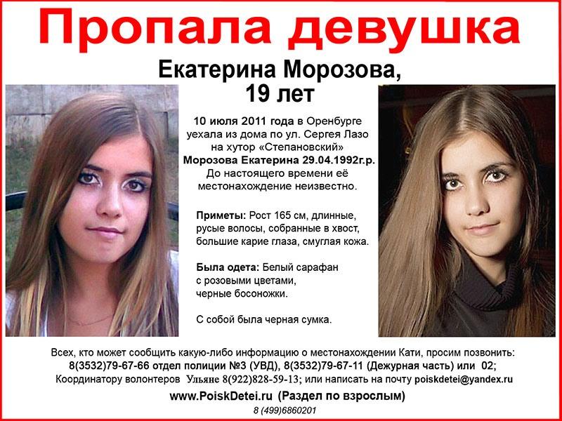 Девушки девушки на час оренбург онлайн железный