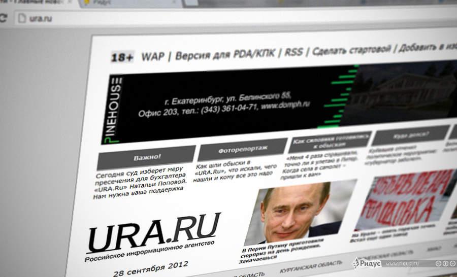 ОБЭП проводит обыск в редакции Uraru  Новости