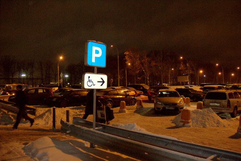 Парковка для инвалидов в аэропорту Домодедово