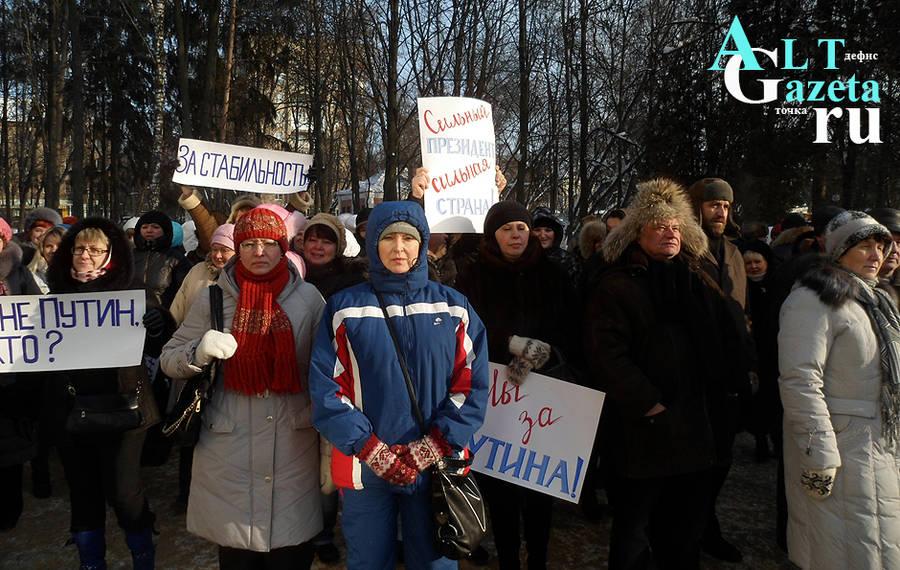 Радостные митингующие славят Путина