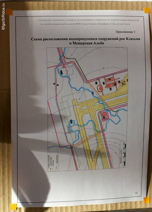 Пикет экологов 27 октября 2012