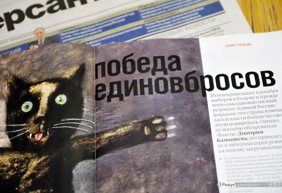 Главная тема последнего номера журнала «Власть». © Антон Тушин/Ridus.ru