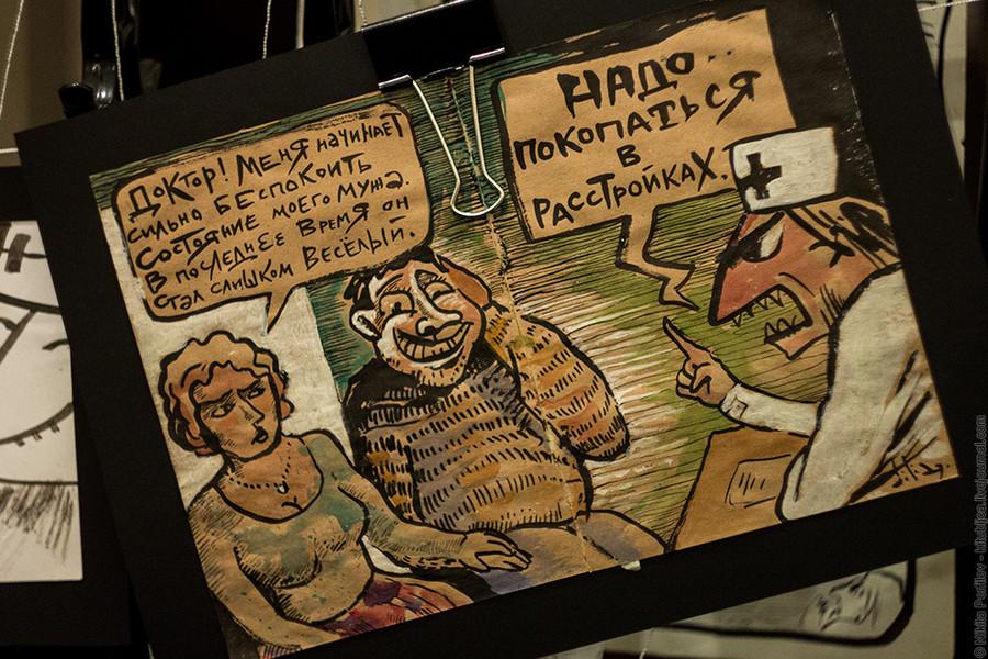 Пойманный с поличным 3 27 картинок комикс смотреть онлайн в hd 720 качестве  фотоография