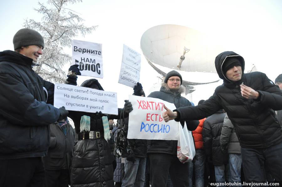 Санкционированный пикет протеста вКемерово 10декабря 2011 года. © eugzolotuhin.livejournal.com
