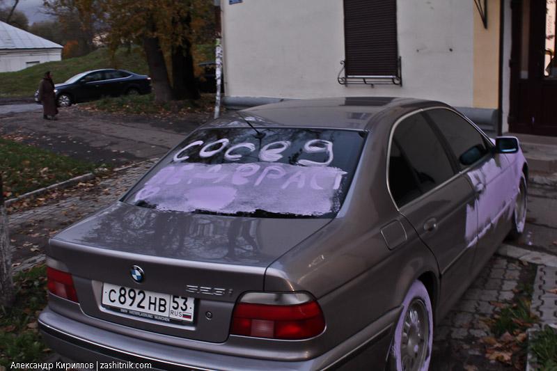 Маляры Великого Новгорода наказали владельца BMW. © zashitnik.com
