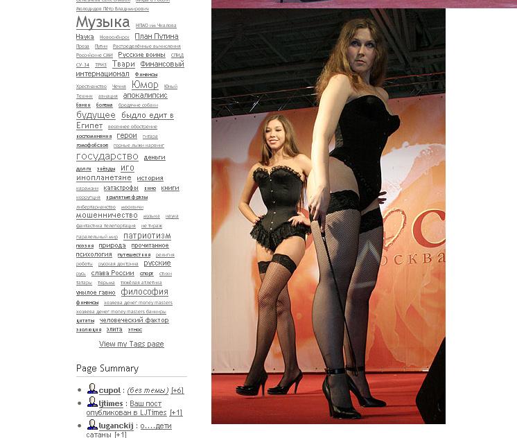 Скриншот из Живого Журнала. На фото справа — Лейла Соколова.