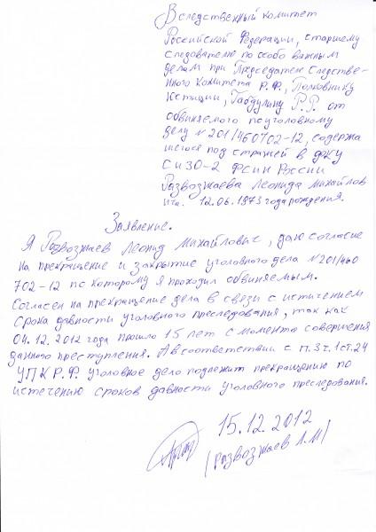 Заявление О Прекращении Производства По Делу Образец