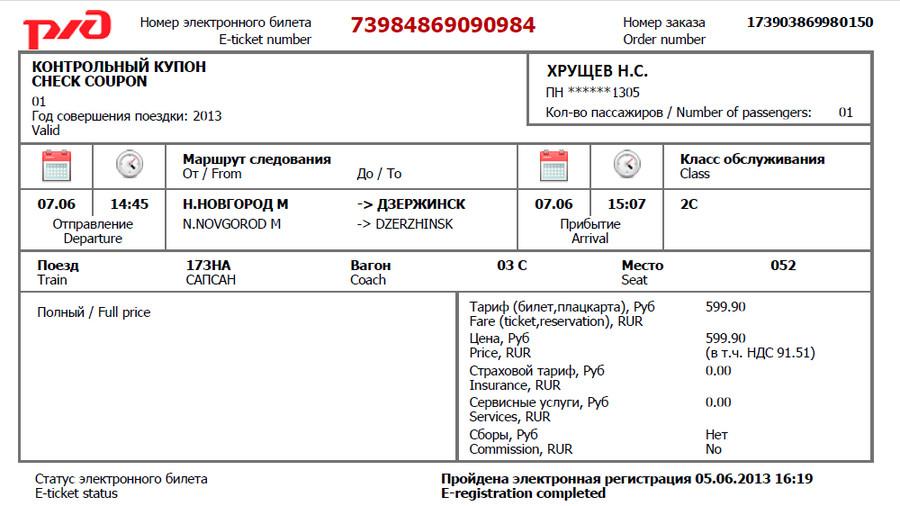Билет на Сапсан.