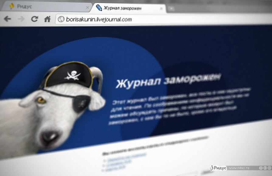 Утром взломанный журнал Бориса Акунина был заморожен. © Ridus.ru