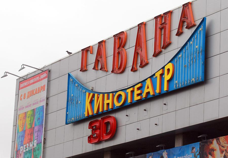 Здание кинотеатра «Гавана». © Виталий Белоусов/РИА Новости