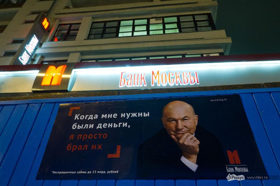 Плакат, наклеенный уотделения банка. © Илья Варламов/Ридус
