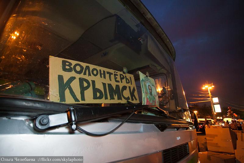 Прямо сосмотровой волонтеры уезжали вКрымск раздавать помощь