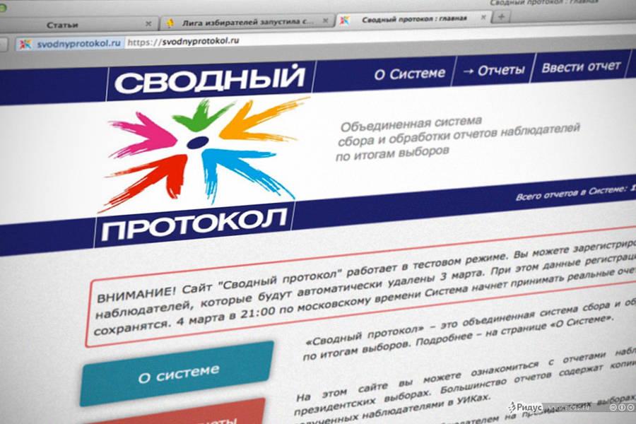 Снимок сайта svodnyprotokol. © Ridus.ru