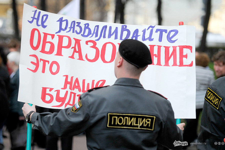 Картинки по запросу реформа образования протест картинки