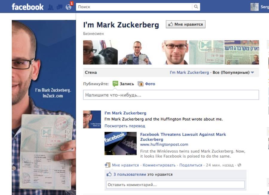 Скриншот состраницы I'm Mark Zuckerberg всоцсети Facebook