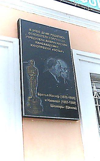 Мемориальная доска. Рыбинск, ул.Чкалова, 72