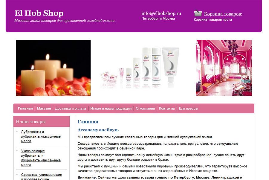 На днях в России появился интернет-магазин интимтоваров для мусульман