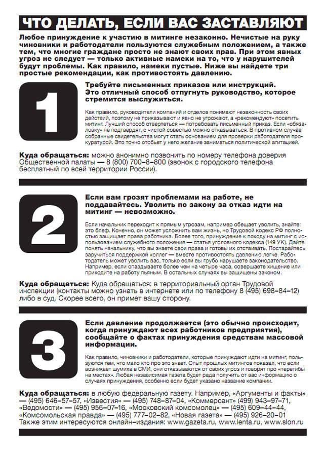 Оборотная сторона листовки ссайта ourelections.info