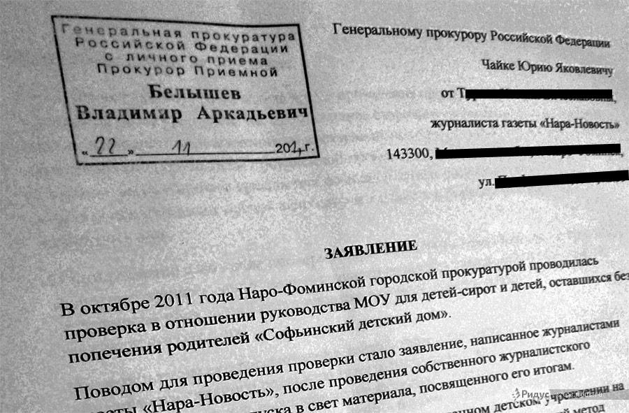 Обращение кГенеральному прокурору журналиста поделу обеспорядках вДетском доме г.Наро-Фоминска