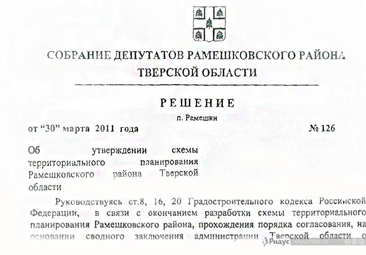 Решение №126«Обутверждении схемы территориального планирования» района. © Ridus.ru
