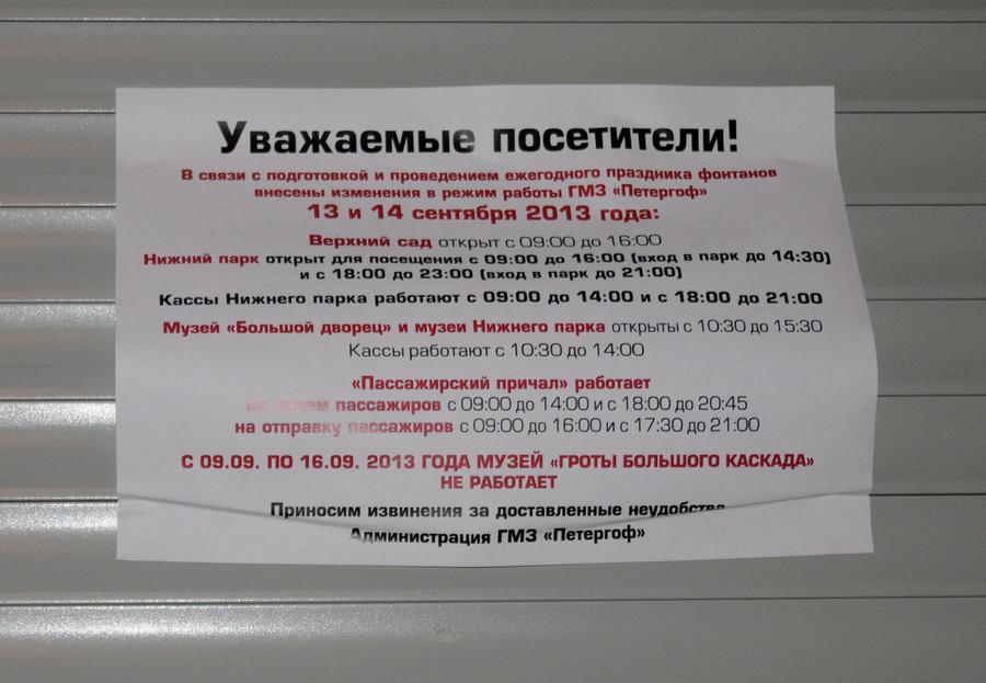 Кстати, билет стоил 600 рублей. Илюди, неуспевшие купить билет, остались посмотреть фейерверк. асамые отчаянные перелезли через забор