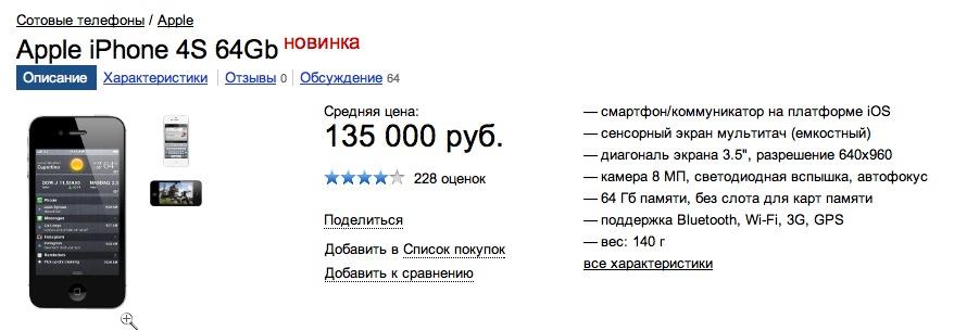 Серый iPhone 4S купить в Москве
