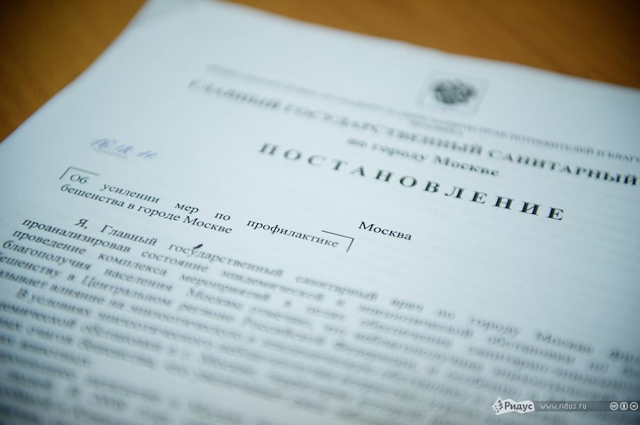 Постановление «Обусилении мер попрофилактике бешенства вгороде Москве». © Антон Белицкий/Ridus.ru