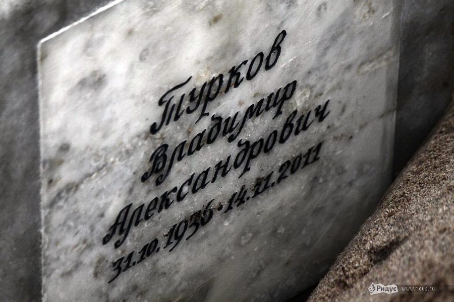 Похороны MCВспышкина. © Павел PaaLadin Семенов
