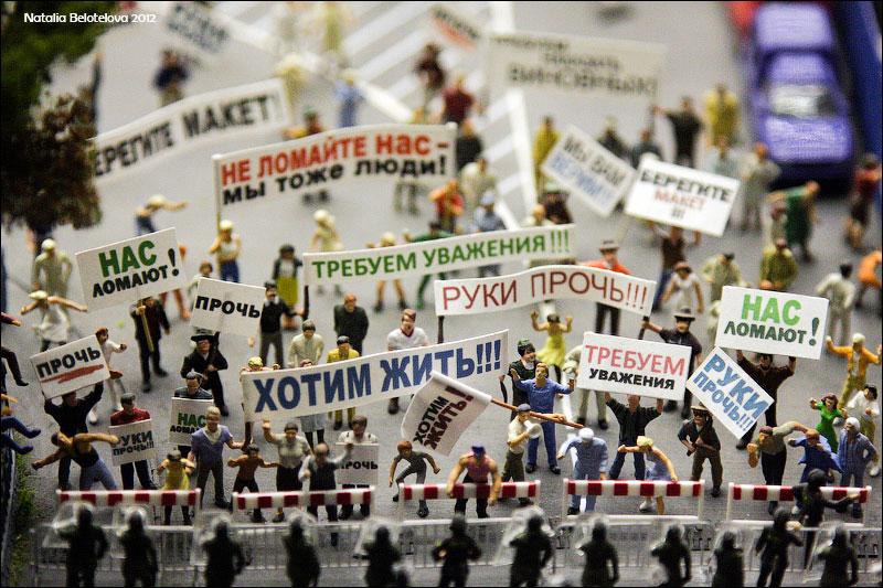 Митинг. © ta_samaya