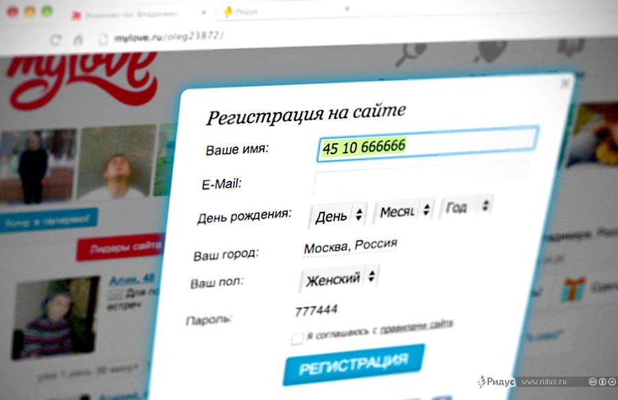 регистрация на сайте знакомств в харькове