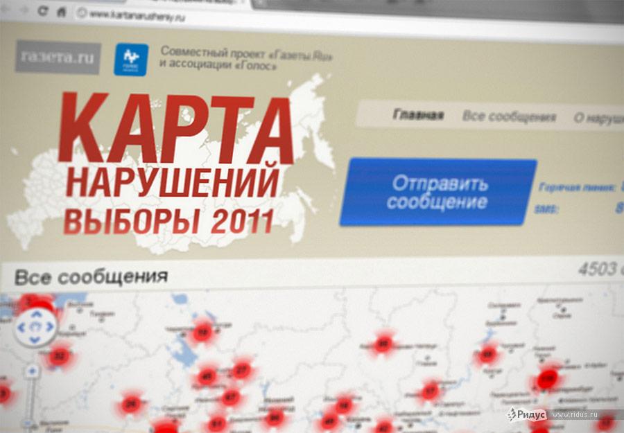 Снимок стартовой страницы сайта kartanarusheniy.ru. © Ridus.ru