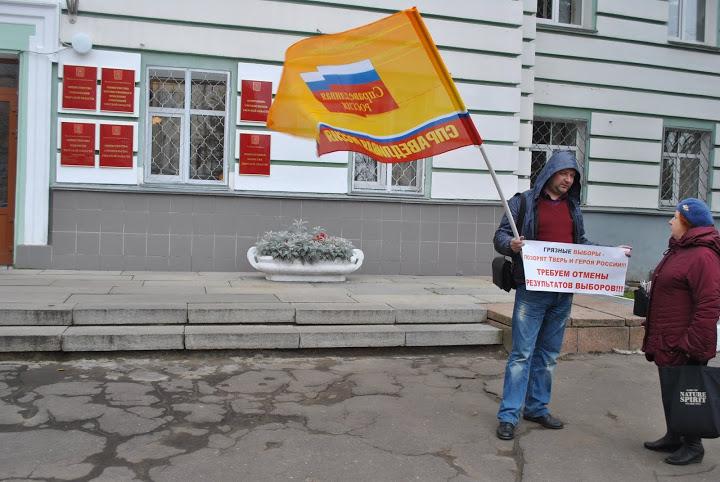 Пикеты против фальсифицированных выборов вТвери ©Суетин Юрий