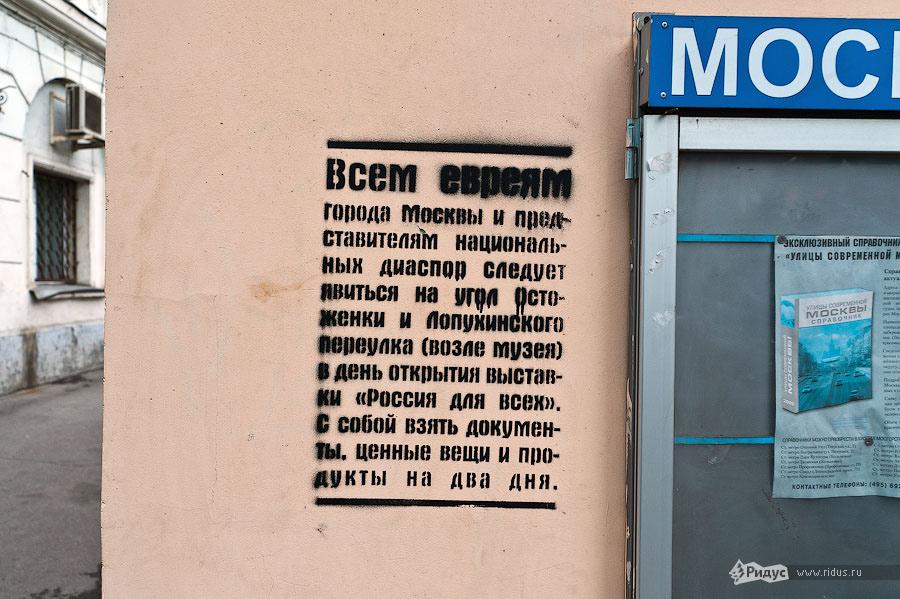 Антисемитские трафареты вМоскве. © Сергей Мухамедов/Ridus.ru