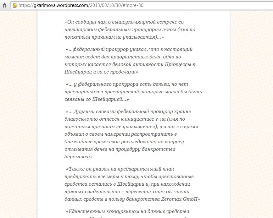 Новые детали по «швейцарскому делу» на блоге Гульнары Каримовой
