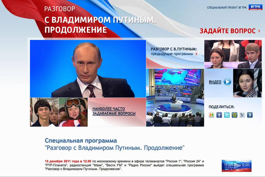Скриншот сайта Москва— Путину.