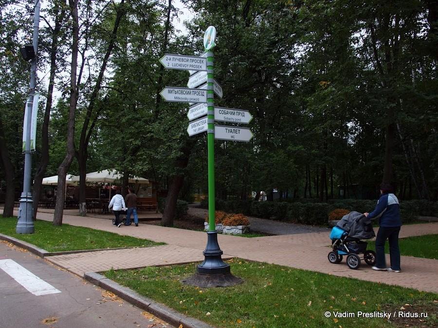 Парк Сокольники. Москва. © Vadim Preslitsky