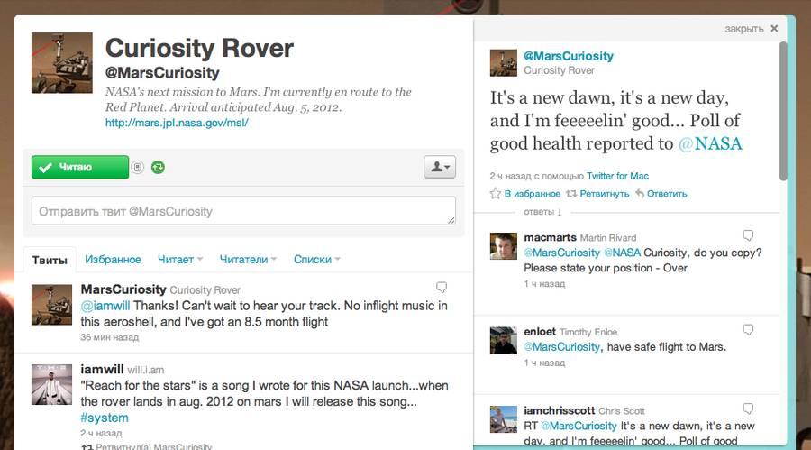 Скриншот twitter марсохода Curiosity