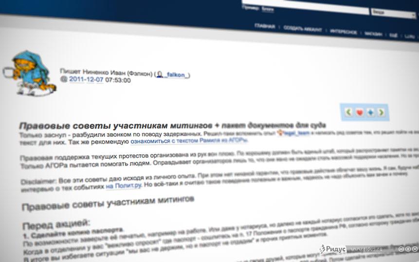 Правовые советы Ивана Ниненко вего ЖЖ. © Ridus.ru