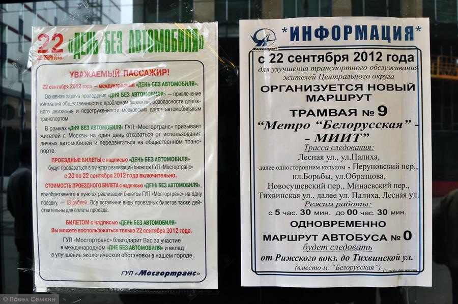 подходит всем расписание автобусов 637 в москве является