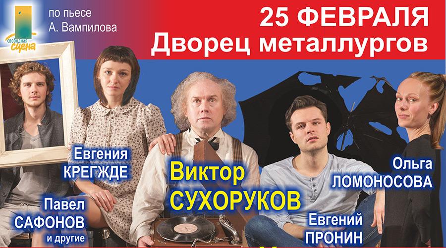 Под Юбкой Евгении Крегжде – Географ Глобус Пропил (2013)