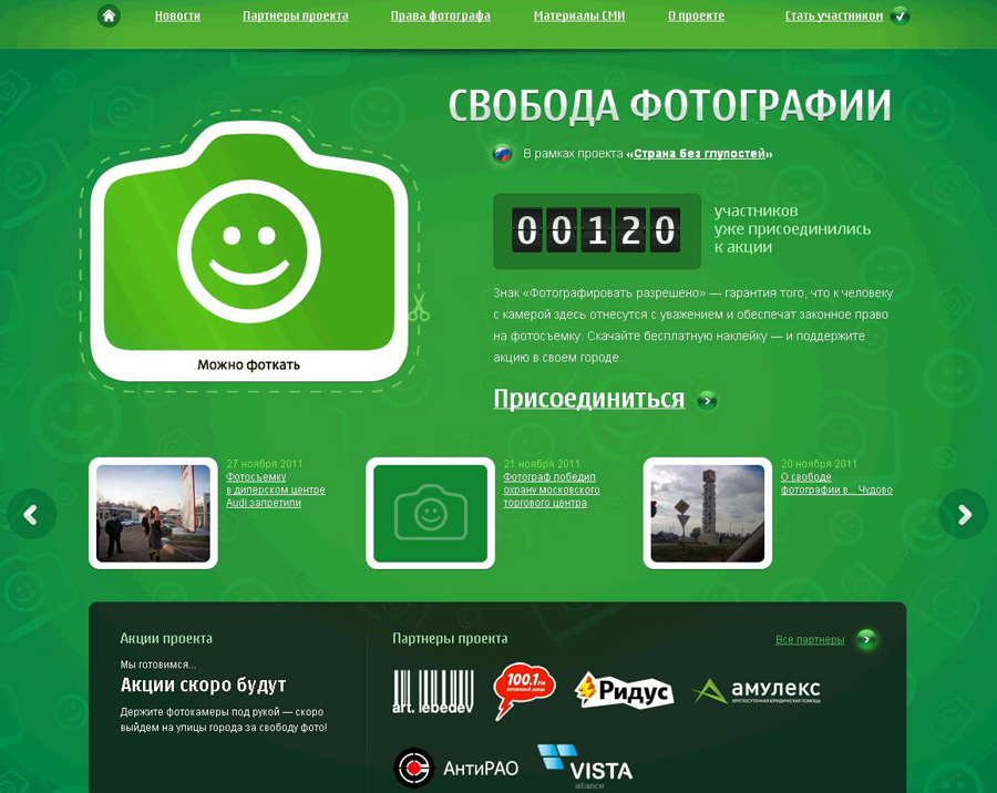 """Скриншот ссайта """"Свобода фотографии"""""""