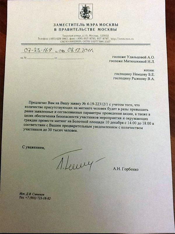 Письмо организаторам митинга отмосковской мэрии.