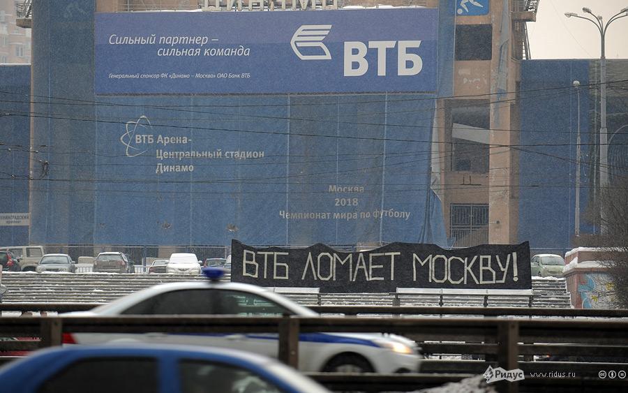 Баннер «ВТБ ломает Москву» у стадиона «Динамо». © Василий Максимов/Ridus.ru