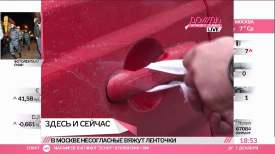 Скриншот ссайта телеканала Дождь
